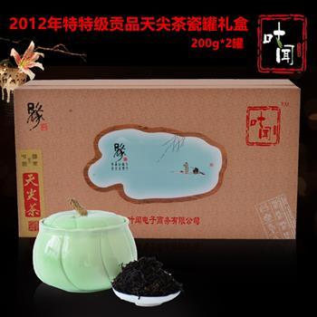安化黑茶叶闻牌2010年特特级贡品天尖茶瓷罐礼盒装200g*2罐