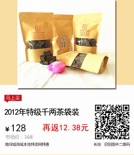 2012年特级千两茶安化黑茶 地球城商城 叶闻安化黑茶旗舰店