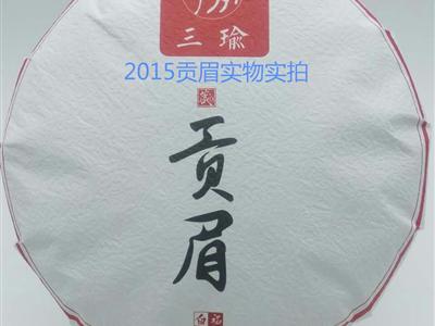 2015福鼎白茶一级贡眉